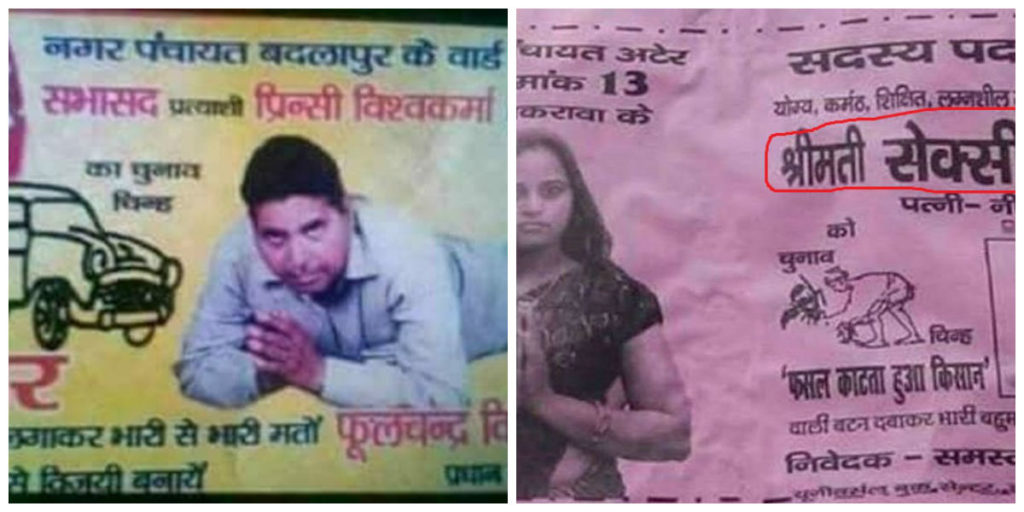These Funny Indian Political Campaign Posters Will Make ...